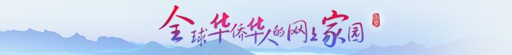 全球华侨华人的网上家园